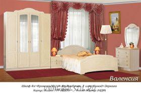 Спальня Валенсия 6